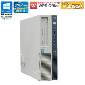 安心の1年延長保証! WPS Office付 【中古】 デスクトップパソコン NEC Mate MK34LB-H Windows10 Pro Core i3 4130 3.40GHz メモリ4GB HDD250GB DVDマルチドライブ 初期設定済 送料無料(一部地域を除く)