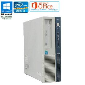 Microsoft Office Home & Business 2013 セット 【中古】 デスクトップパソコン NEC Mate MK34LB-H Windows10 Pro Core i3 4130 3.40GHz メモリ4GB HDD250GB DVDマルチドライブ 初期設定済 送料無料(一部地域を除く) 中古パソコン