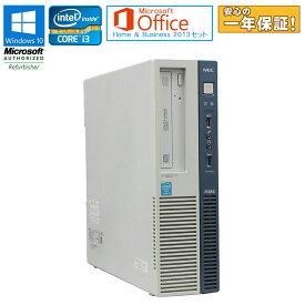 安心の1年延長保証! Microsoft Office Home & Business 2013 セット 【中古】 デスクトップパソコン NEC Mate MK34LB-H Windows10 Pro Core i3 4130 3.40GHz メモリ4GB HDD250GB DVDマルチドライブ 初期設定済 送料無料(一部地域を除く)