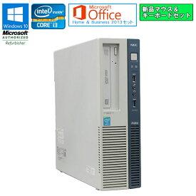 新品USBマウス&キーボードセット! Microsoft Office Home & Business 2013 セット 【中古】 デスクトップパソコン NEC 中古パソコン Mate MK34LB-H Windows10 Pro Core i3 4130 3.40GHz メモリ4GB HDD250GB DVDマルチドライブ 初期設定済 送料無料(一部地域を除く)