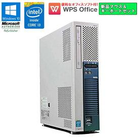 新品USBマウス&キーボードセット! WPS Office付 【中古】 デスクトップパソコン NEC Mate MK34LE-H Windows10 Pro Core i3 4130 3.40GHz メモリ4GB HDD250GB DVD-ROMライブ 初期設定済 送料無料(一部地域を除く)