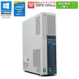 設定済 新品無線LAN子機セット! WPS Office付 【中古】 デスクトップパソコン NEC Mate MK34LE-H Windows10 Pro Core i3 4130 3.40GHz メモリ4GB HDD250GB DVD-ROMライブ 初期設定済 送料無料(一部地域を除く)