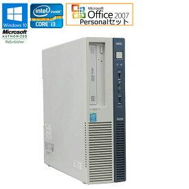 Microsoft Office Personal 2007セット 【中古】 デスクトップパソコン NEC Mate MK34LB-H Windows10 Pro Core i3 4130 3.40GHz メモリ4GB HDD250GB DVDマルチドライブ 初期設定済 送料無料(一部地域を除く) 中古パソコン