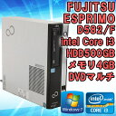 在庫わずか! 中古 デスクトップパソコン 富士通 (FUJITSU) ESPRIMO D582/F Windows7 Core i3 3220 3.3GHz メモリ4GB HDD500GB WPS Off…