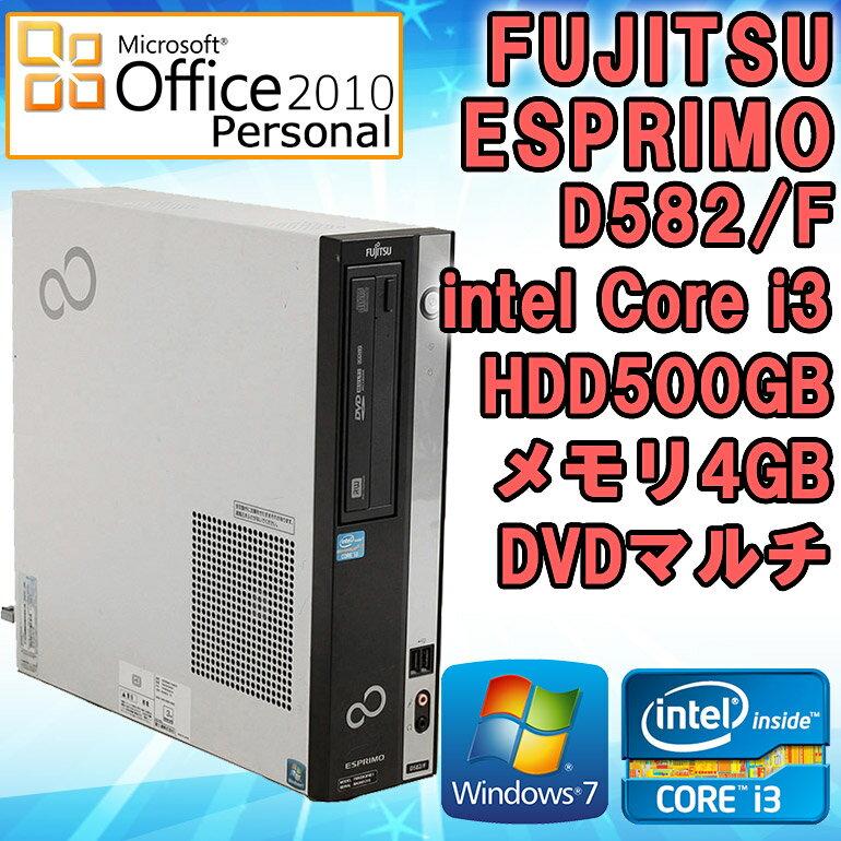 Microsoft Office2010 H&B 付き 中古 デスクトップパソコン 富士通 (FUJITSU) ESPRIMO D582/F Windows7 Core i3 3220 3.3GHz メモリ4GB HDD500GB DVDスーパーマルチドライブ 初期設定済 送料無料 (一部地域を除く)