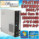 Microsoft Office Home & Business 2010 セット 中古 デスクトップパソコン 富士通 (FUJITSU) ESPRIMO D582/F Windows7 Core i3 3220 3…