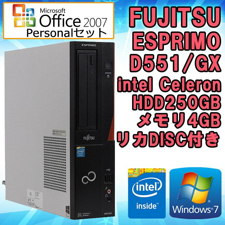 パワポ付き! Microsoft Office 2007 【中古】 デスクトップパソコン 富士通 (FUJITSU) ESPRIMO D551/GX Windows7 Celeron G1610 2.6GHz メモリ4GB HDD250GB DVD-ROMドライブ 初期設定済 送料無料 (一部地域を除く)