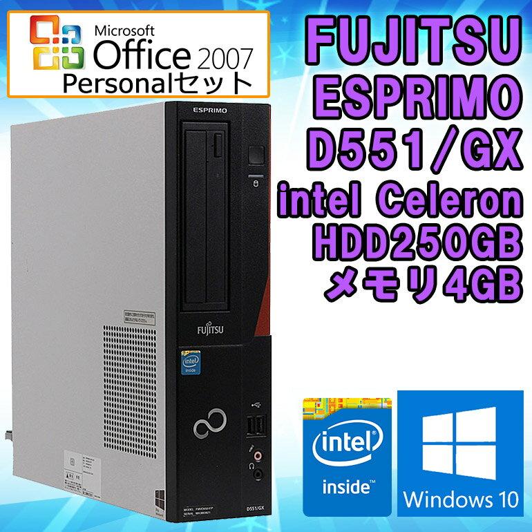 パワポ付き! Microsoft Office 2007 【中古】 Windows10 デスクトップパソコン 富士通 (FUJITSU) ESPRIMO D551/GX Celeron G1610 2.6GHz メモリ4GB HDD250GB DVD-ROMドライブ 初期設定済 送料無料 (一部地域を除く)