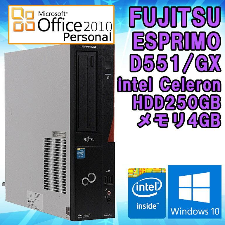 Microsoft Office 2010 【中古】 Windows10 デスクトップパソコン 富士通 (FUJITSU) ESPRIMO D551/GX Celeron G1610 2.6GHz メモリ4GB HDD250GB DVD-ROMドライブ 初期設定済 送料無料 (一部地域を除く)