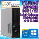Microsoft Office 2010 【中古】 Windows10 デスクトップパソコン 富士通 (FUJITSU) ESPRIMO D551/GX Celeron G1610 2.6GHz メモリ4GB …