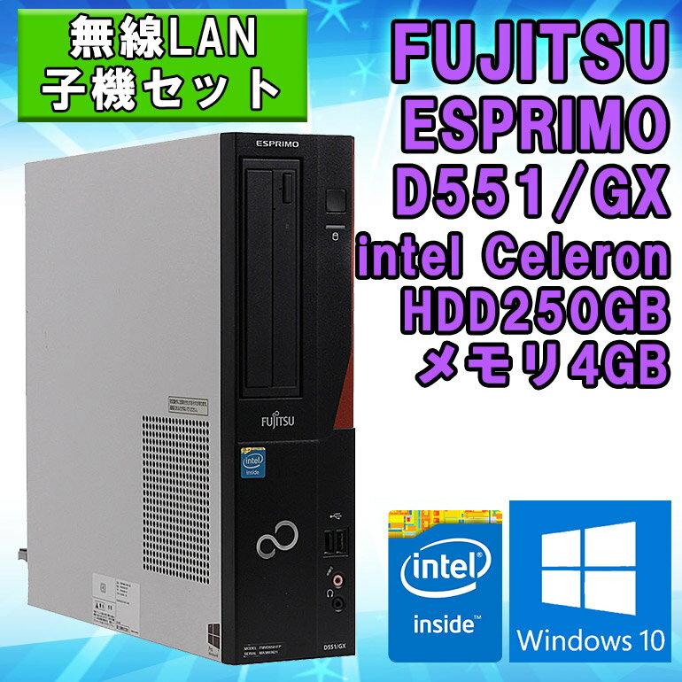 無線LAN子機付き 【中古】 デスクトップパソコン 富士通 (FUJITSU) ESPRIMO D551/GX Windows10 Celeron G1610 2.6GHz メモリ4GB HDD250GB DVD-ROMドライブ WPS Office (Kingsoft Office) 初期設定済 送料無料 (一部地域を除く)
