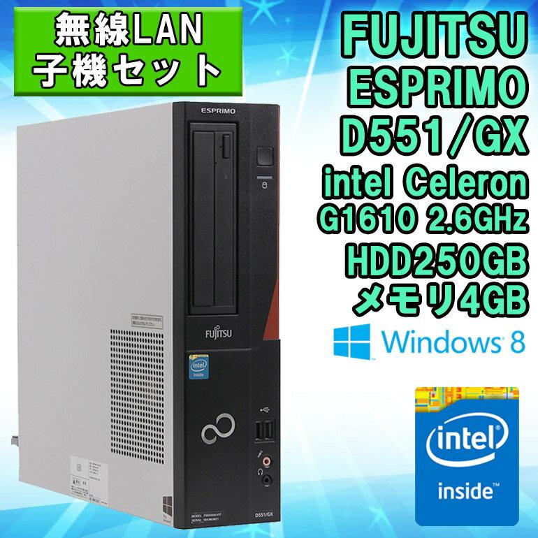無線LAN子機付き 【中古】 デスクトップパソコン 富士通 (FUJITSU) ESPRIMO D551/GX Windows8.1 Celeron G1610 2.6GHz メモリ4GB HDD250GB DVD-ROMドライブ WPS Office (Kingsoft Office) 初期設定済 送料無料 (一部地域を除く)