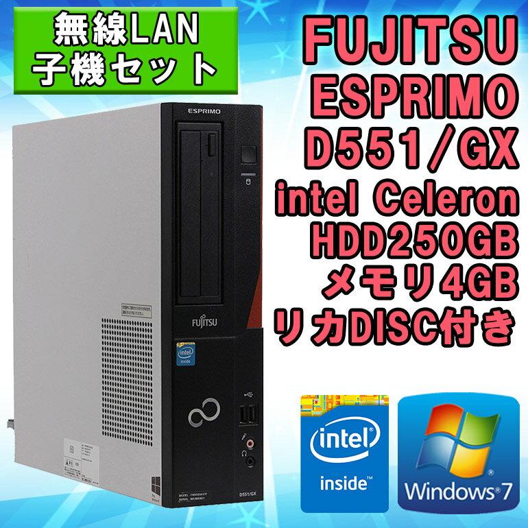 無線LAN子機付き 【中古】 デスクトップパソコン 富士通 (FUJITSU) ESPRIMO D551/GX Windows7 Celeron G1610 2.6GHz メモリ4GB HDD250GB DVD-ROMドライブ WPS Office (Kingsoft Office) 初期設定済 送料無料 (一部地域を除く)