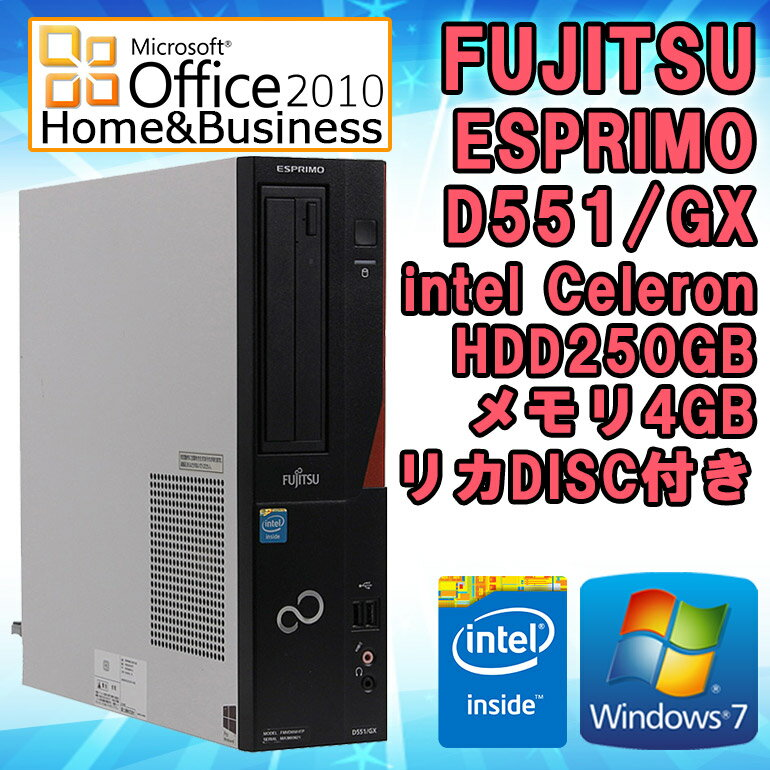 Microsoft Office 2010 H&B付き 【中古】 デスクトップパソコン 富士通 (FUJITSU) ESPRIMO D551/GX Windows7 Celeron G1610 2.6GHz メモリ4GB HDD250GB DVD-ROMドライブ 初期設定済 送料無料 (一部地域を除く)