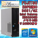 Microsoft Office 2010 H&B付き 【中古】 デスクトップパソコン 富士通 (FUJITSU) ESPRIMO D551/GX Window...