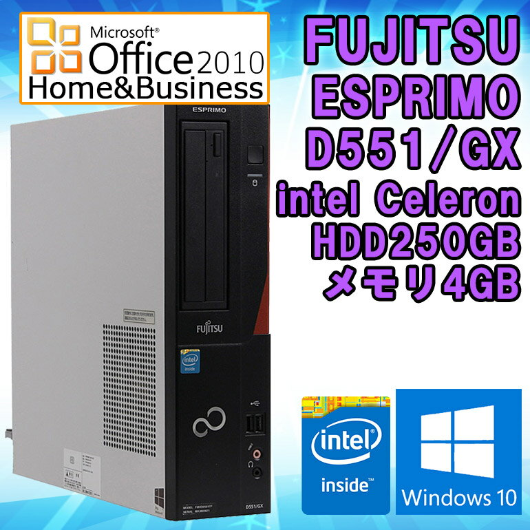 Microsoft Office 2010 H&B付き 【中古】 Windows10 デスクトップパソコン 富士通 (FUJITSU) ESPRIMO D551/GX Celeron G1610 2.6GHz メモリ4GB HDD250GB DVD-ROMドライブ 初期設定済 送料無料 (一部地域を除く)