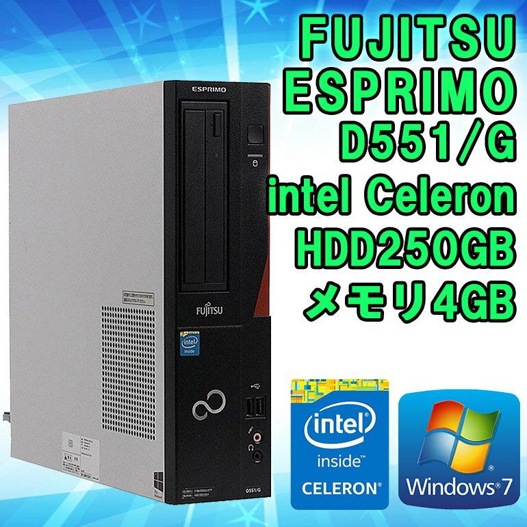 【中古】 デスクトップパソコン 富士通 (FUJITSU) ESPRIMO D551/G Windows7 Celeron G1610 2.6GHz メモリ4GB HDD250GB DVD-ROMドライブ WPS Office (Kingsoft Office) 初期設定済 送料無料 (一部地域を除く)