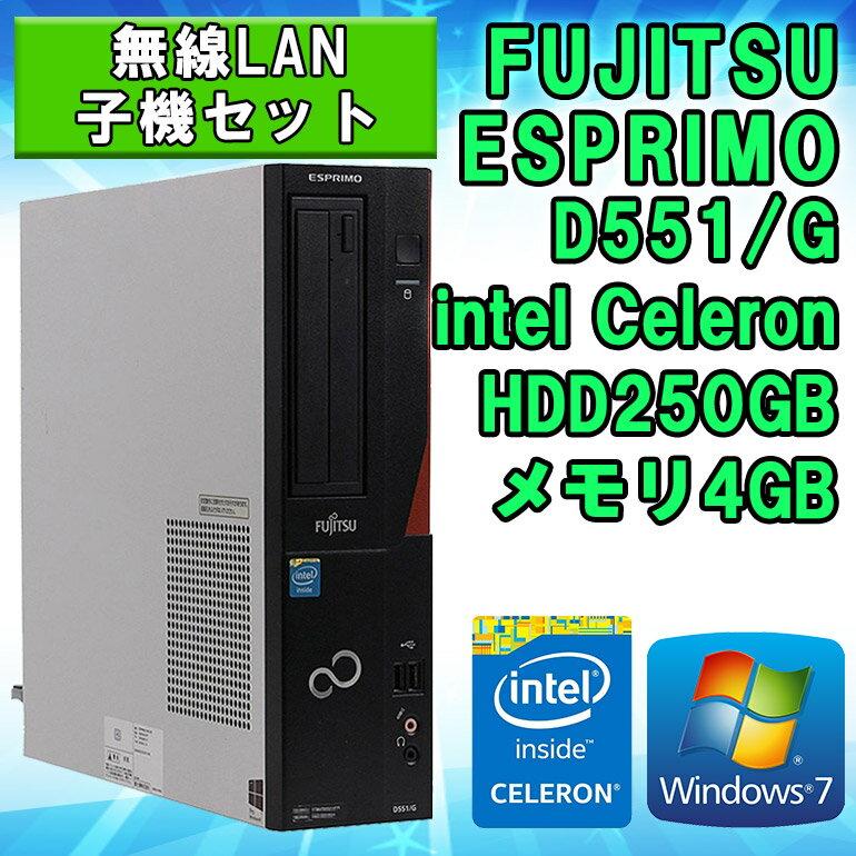 無線LAN子機付き 【中古】 デスクトップパソコン 富士通 (FUJITSU) ESPRIMO D551/G Windows7 Celeron G1610 2.6GHz メモリ4GB HDD250GB DVD-ROMドライブ WPS Office付 初期設定済 送料無料 (一部地域を除く)