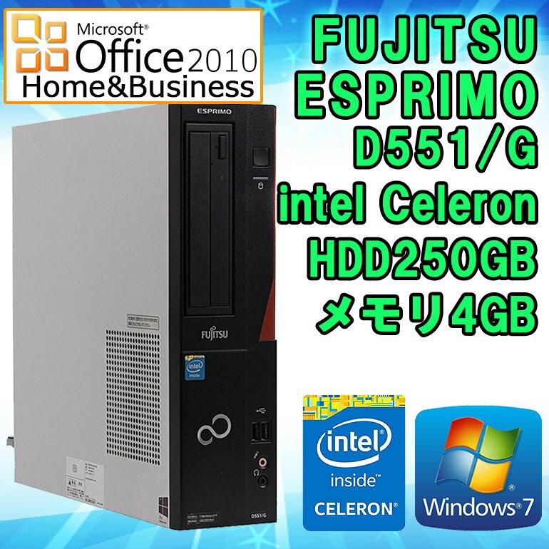 Microsoft Office 2010 H&B付き 【中古】 デスクトップパソコン 富士通 (FUJITSU) ESPRIMO D551/G Windows7 Celeron G1610 2.6GHz メモリ4GB HDD250GB DVD-ROMドライブ 初期設定済 送料無料 (一部地域を除く)