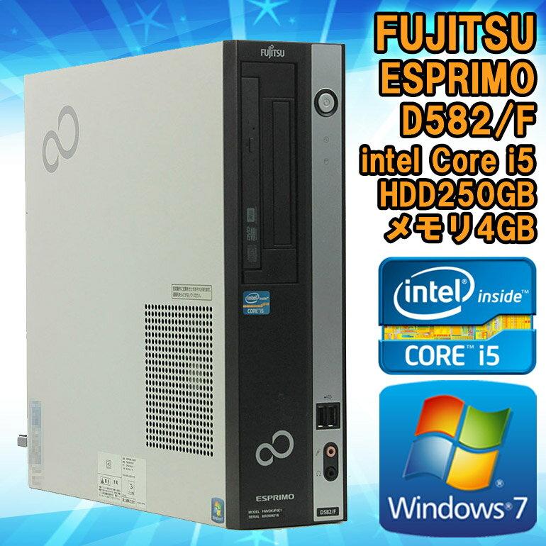 在庫わずか! 中古 デスクトップパソコン 富士通 (FUJITSU) ESPRIMO D582/F Windows7 Core i5 3470 3.20GHz メモリ4GB HDD250GB DVDマルチ WPS Office付 初期設定済 送料無料 (一部地域を除く)
