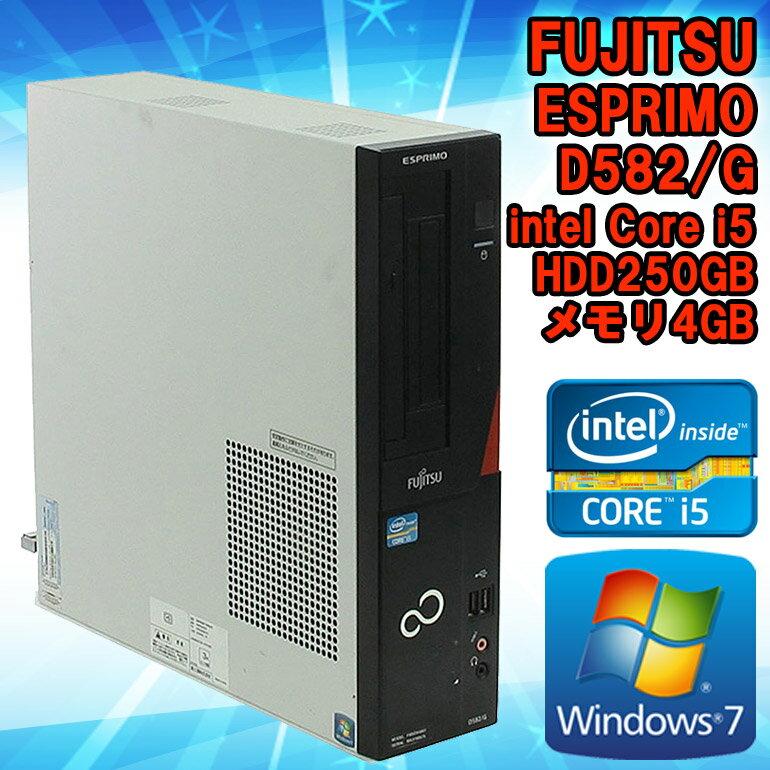 中古 デスクトップパソコン 富士通(FUJITSU) ESPRIMO D582/G Windows7 Core i5 3470 3.20GHz メモリ4GB HDD250GB DVDマルチドライブ WPS Office (Kingsoft Office) 初期設定済 送料無料 (一部地域を除く)
