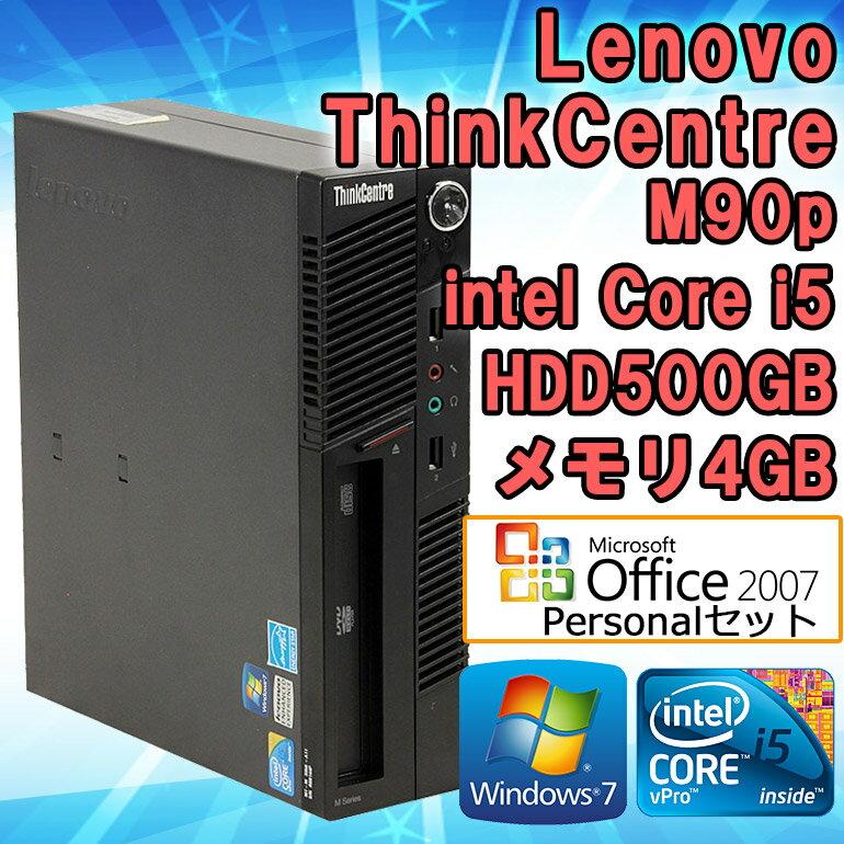 在庫わずか! パワポ2007付き! Microsoft Office 2007 中古 デスクトップパソコン Lenovo ThinkCentre M90p Windows7 Core i5 650 3.20GHz メモリ4GB HDD500GB Kingsoft Office (WPS Office) ROMドライブ 初期設定済 送料無料 (一部地域を除く) レノボ