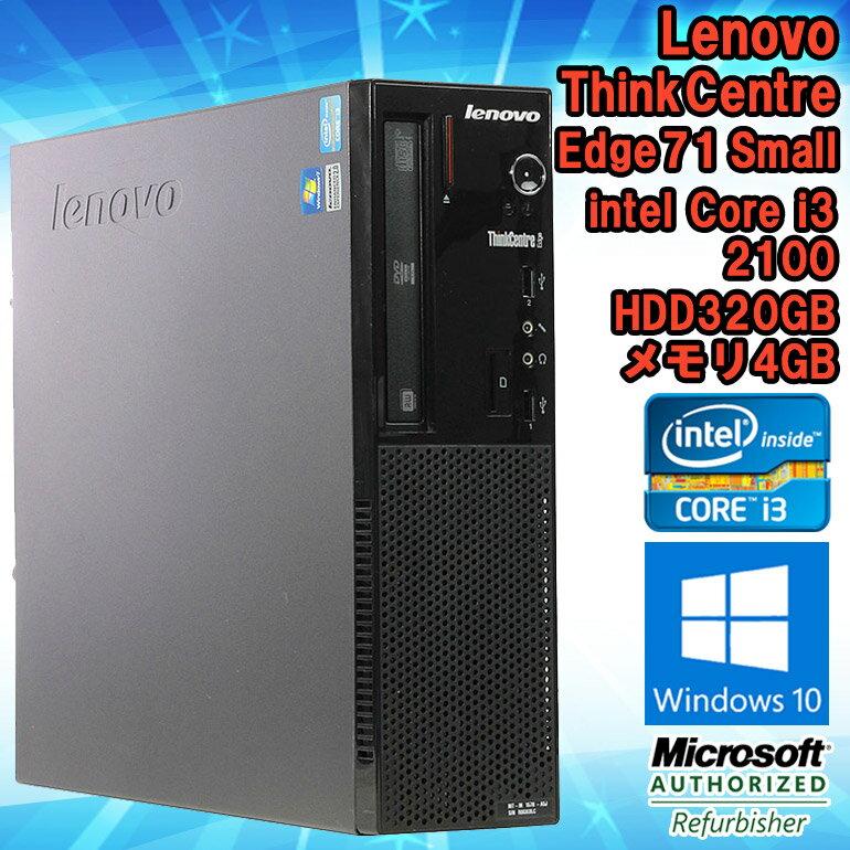 在庫わずか! 【中古】 デスクトップパソコン Lenovo(レノボ) ThinkCentre Edge71 Small Windows10 Core i3 2100 3.10GHz メモリ4GB HDD320GB DVDマルチドライブ スピーカー内蔵 WPS Office (Kingsoft Office) 初期設定済 送料無料 (一部地域を除く)