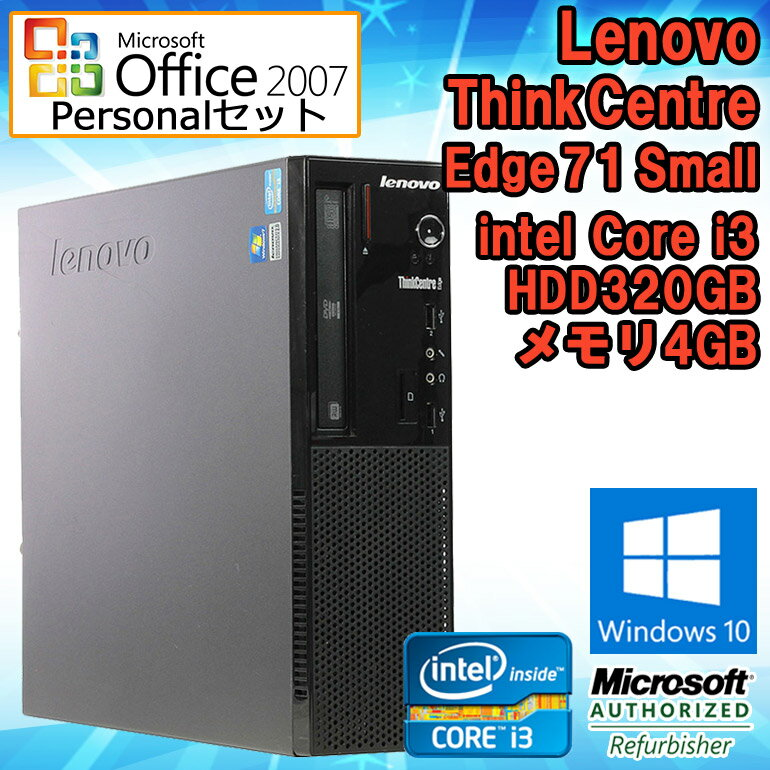 在庫わずか! パワポ付き! Microsoft Office 2007 【中古】 デスクトップパソコン Lenovo(レノボ) ThinkCentre Edge71 Small Windows10 Core i3 2100 3.10GHz メモリ4GB HDD320GB DVDマルチドライブ スピーカー内蔵 初期設定済 送料無料 (一部地域を除く)