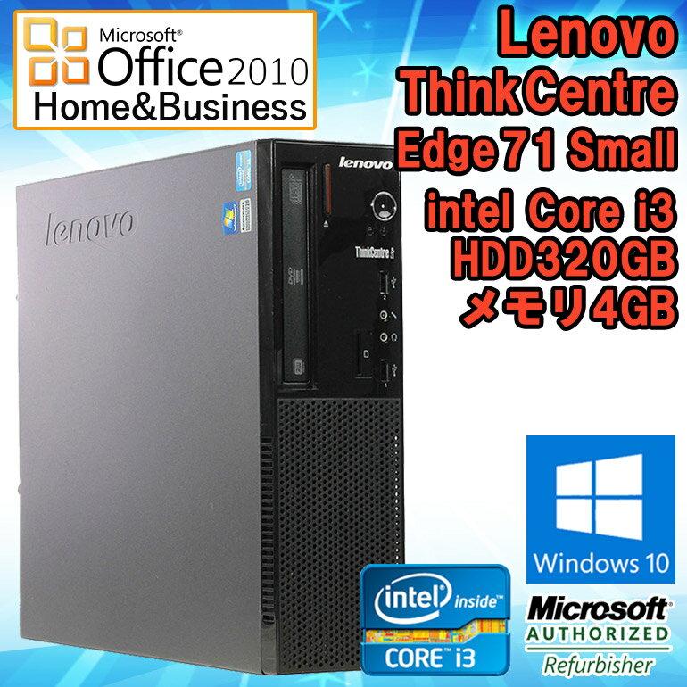 在庫わずか! Microsoft Office 2010 H&B付き 【中古】 デスクトップパソコン Lenovo(レノボ) ThinkCentre Edge71 Small Windows10 Core i3 2100 3.10GHz メモリ4GB HDD320GB DVDマルチドライブ スピーカー内蔵 初期設定済 送料無料 (一部地域を除く)