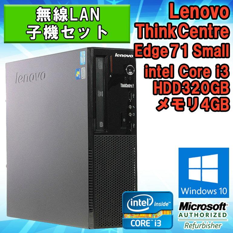 在庫わずか! 無線LAN子機付き 【中古】 デスクトップパソコン Lenovo(レノボ) ThinkCentre Edge71 Small Windows10 Core i3 2100 3.10GHz メモリ4GB HDD320GB DVDマルチドライブ スピーカー内蔵 WPS Office (Kingsoft Office) 初期設定済 送料無料 (一部地域を除く)