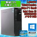 在庫わずか! 無線LAN子機付き 【中古】 デスクトップパソコン Lenovo(レノボ) ThinkCentre Edge71 Small Windows10 Core i3 2100 3.10…