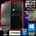 【完売御礼】限定1台! 中古 自作(BTO) ゲーミングパソコン UNITCOM(ユニットコム) Windows10 Core i7 4790 3.60GHz メモリ16GB SSD250G…