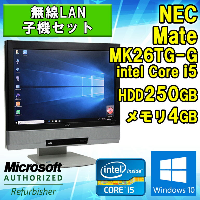 無線LAN子機付き 【中古】 一体型パソコン NEC Mate MK26TG-G Windows10 Core i5 3230M 2.60GHz メモリ4GB HDD250GB DVDマルチドライブ マウス・キーボード付き WPS Office付き 初期設定済 送料無料 (一部地域を除く)