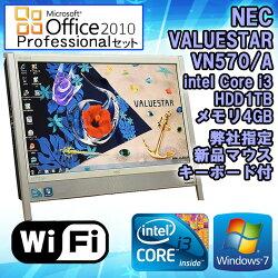 WPSOffice付【中古】一体型パソコンNECVALUESTAR(バリュースター)VN570/AWindows720インチCorei3M3502.26GHzメモリ4GBHDD1TBBDドライブ新品マウス&キーボード付初期設定済送料無料(一部地域を除く)