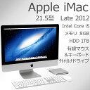 【おまけ付き】中古 Apple iMac 21.5-inch Late 2012 21.5型ワイド Mac OS X 10.8 Mountain Lion In...