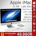 【10台限定価格!】 中古 Apple iMac 21.5-inch Late 2012 21.5型ワイド Mac OS X 10.8 Mountain Lio...