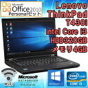 Microsoft Office 2010 中古 ノートパソコン Lenovo ThinkPad T430i Core i3 3110M 2.4GHz メモリ4GB HDD320GB 14インチ 無線
