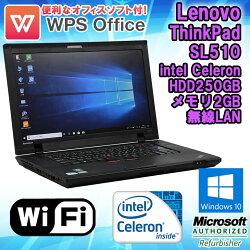 WPSOffice付【中古】ノートパソコンLenovo(レノボ)ThinkPad(シンクパッド)SL510Windows10CeleronT35002.10GHzメモリ2GBHDD250GBDVDマルチドライブWi-Fi初期設定済送料無料(一部地域を除く)