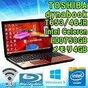 タッチパネル搭載! 中古 ノートパソコン TOSHIBA dynabook T653/46JR モデナレッド Windows8 Celeron 847 1.1GHz メモリ4GB HDD750GB K…