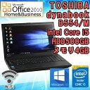 【限定1台】 Microsoft Office 2010 中古 ノートパソコン 東芝 dynabook Satellite B554/M Windows10 Core i5 4310M(第4世代)2.7GHz …