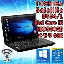 【限定1台】 Microsoft Office 2010 中古 ノートパソコン 東芝 dynabook Satellite B554/L Windows10 Core i5 4300M(第4世代)2.6GHz …