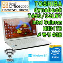 【完売御礼】 Microsoft Office 2010 H&B付き 【中古】 ノートパソコン 東芝 dynabook T453/33LWY Windows8.1 Celeron 1037U 1.8GHz メ…