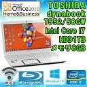 【完売御礼】Microsoft Office 2010 H&B付き 【中古】 ノートパソコン 東芝 dynabook T552/58GW Windows8 Core i7 3630QM 2.4GHz メモ…