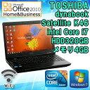 限定1台 Microsoft Office 2010 H&B付き 【中古】 ノートパソコン 東芝 dynabook Satellite K46 266E/HD Core i7 M620 2.67GHz メモリ4…