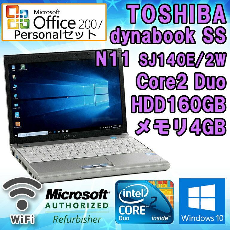 限定1台 Microsoft Office 2007 パワポ付き 【中古】 ノートパソコン 東芝 dynabook SS N11 SJ140E/2W Core2 Duo U9400 1.4GHz メモリ4GB HDD160GB 12.1型 WXGA WXGA (1280×800) ドライブレス 初期設定済 送料無料 (一部地域を除く) TOSHIBA