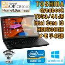 Microsoft Office 2010 H&B付き 【中古】 ノートパソコン 東芝 dynabook T353/41JB Windows8 Core i3 3120M 2.5GHz メモリ4GB