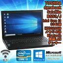 【完売御礼】 【中古】 ノートパソコン 東芝(TOSHIBA) dynabook Satellite B553/J Windows10 Core i3 3340M 2.70GHz メモリ4GB HDD320G…
