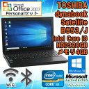 【完売御礼】 パワポ付き! Microsoft Office 2007 【中古】 ノートパソコン 東芝(TOSHIBA) dynabook Satellite B553/J Windows10 Core …