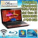 Microsoft Office2010H&B付 中古 ノートパソコン 東芝(TOSHIBA) dynabook T350/56AR モデナレッド Windows7 Core i5 M460 2.53GHz メモ…