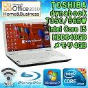 【完売御礼】Microsoft Office 2010 H&B付 中古 ノートパソコン 東芝(TOSHIBA) dynabook T350/56BW リュクスホワイト Windows7 Core i5…